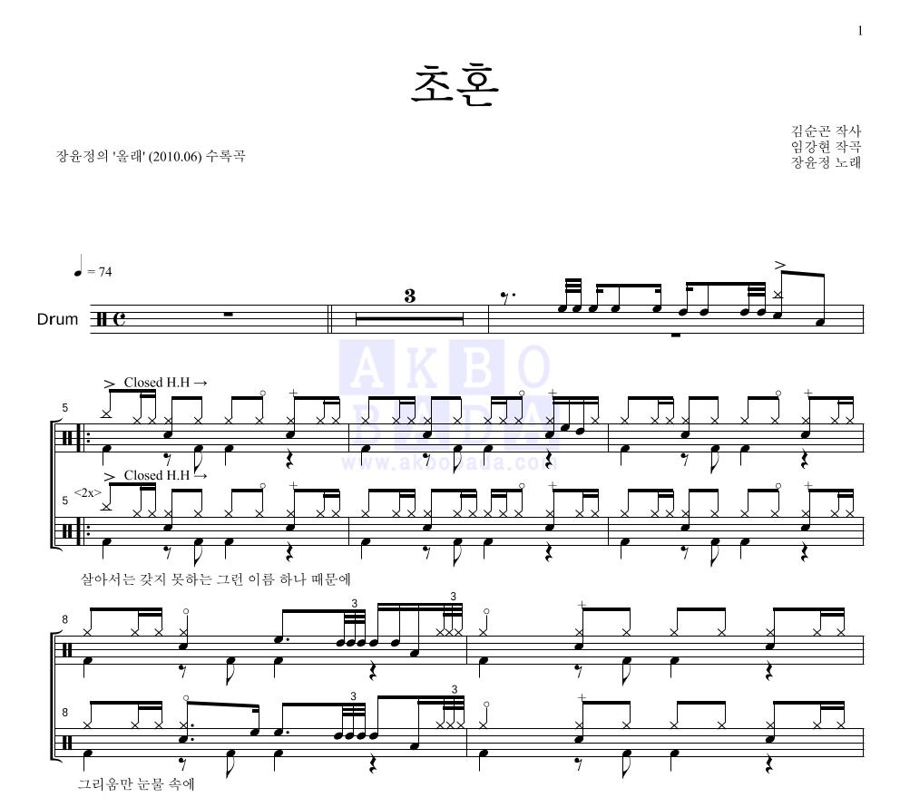 장윤정 - 초혼  악보