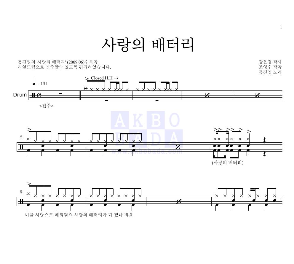 홍진영 - 사랑의 배터리  악보