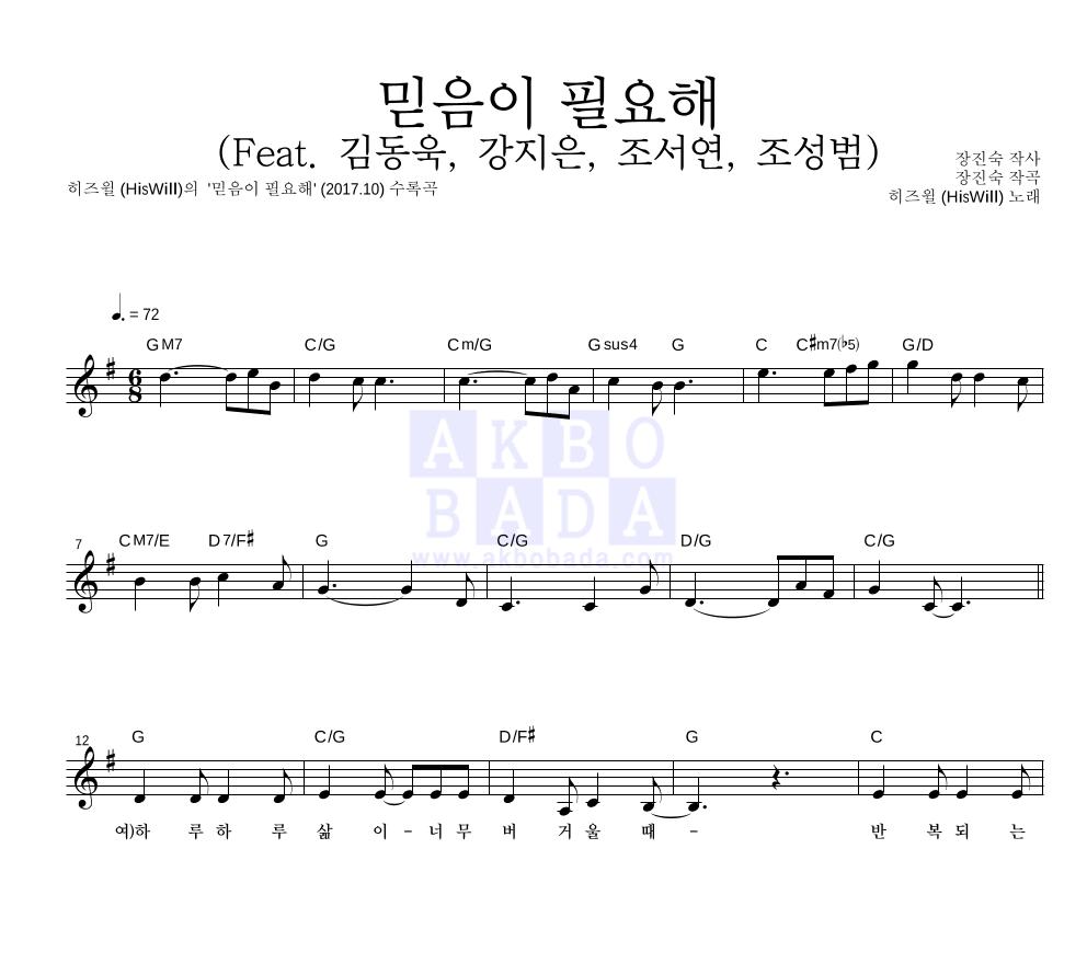 히즈윌 - 믿음이 필요해 (Feat. 김동욱, 강지은, 조서연, 조성범)  악보