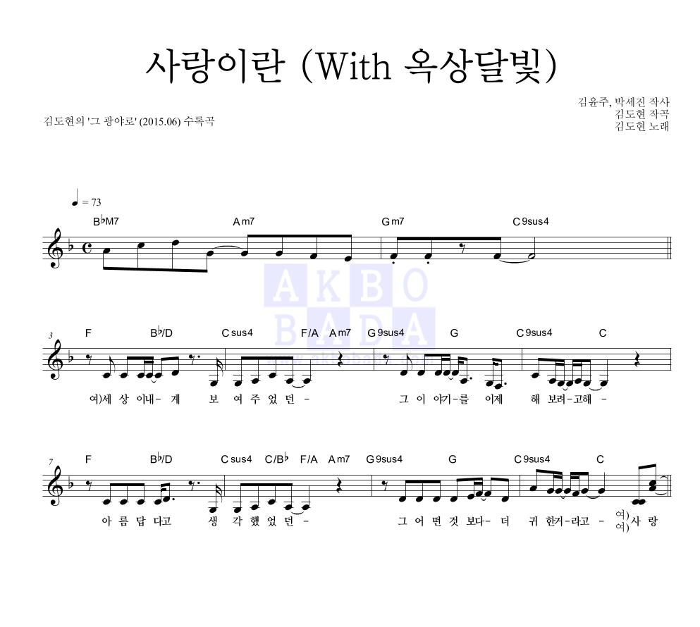 김도현 - 사랑이란 (With 옥상달빛)  악보