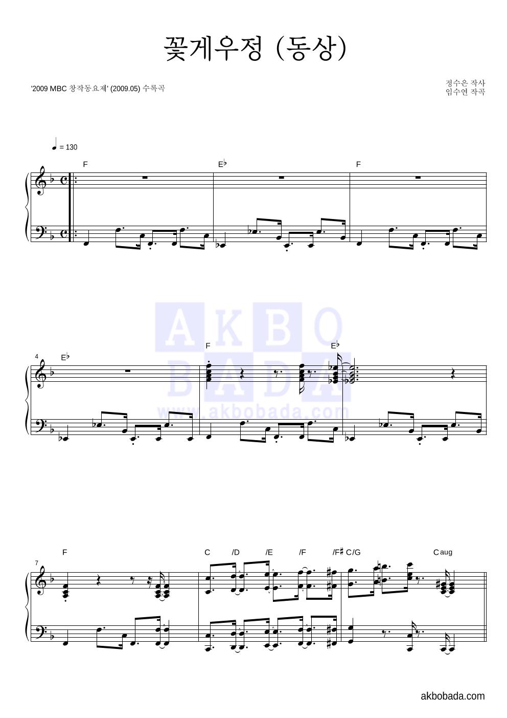 동요 - 꽃게우정 (동상) 피아노 2단 악보
