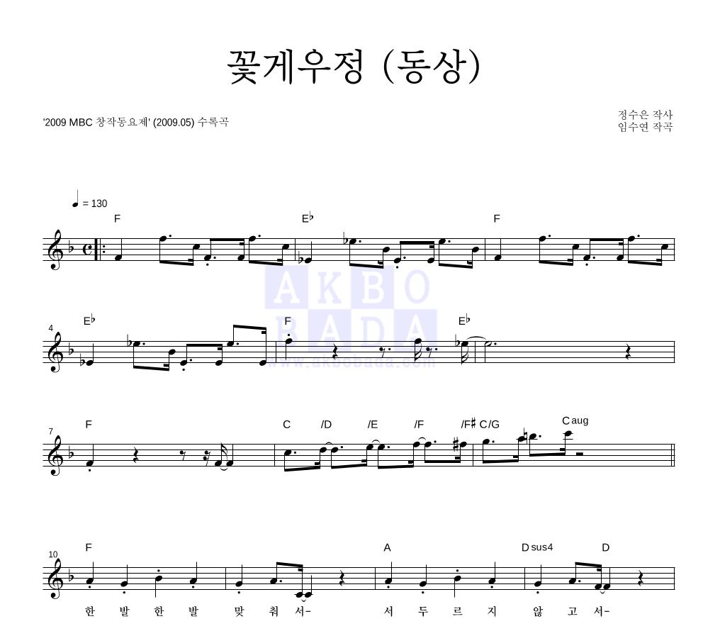 동요 - 꽃게우정 (동상) 멜로디 악보