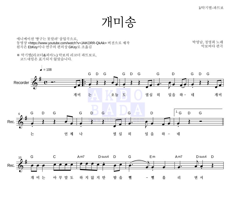 짱구는 못말려 OST - 개미송  악보