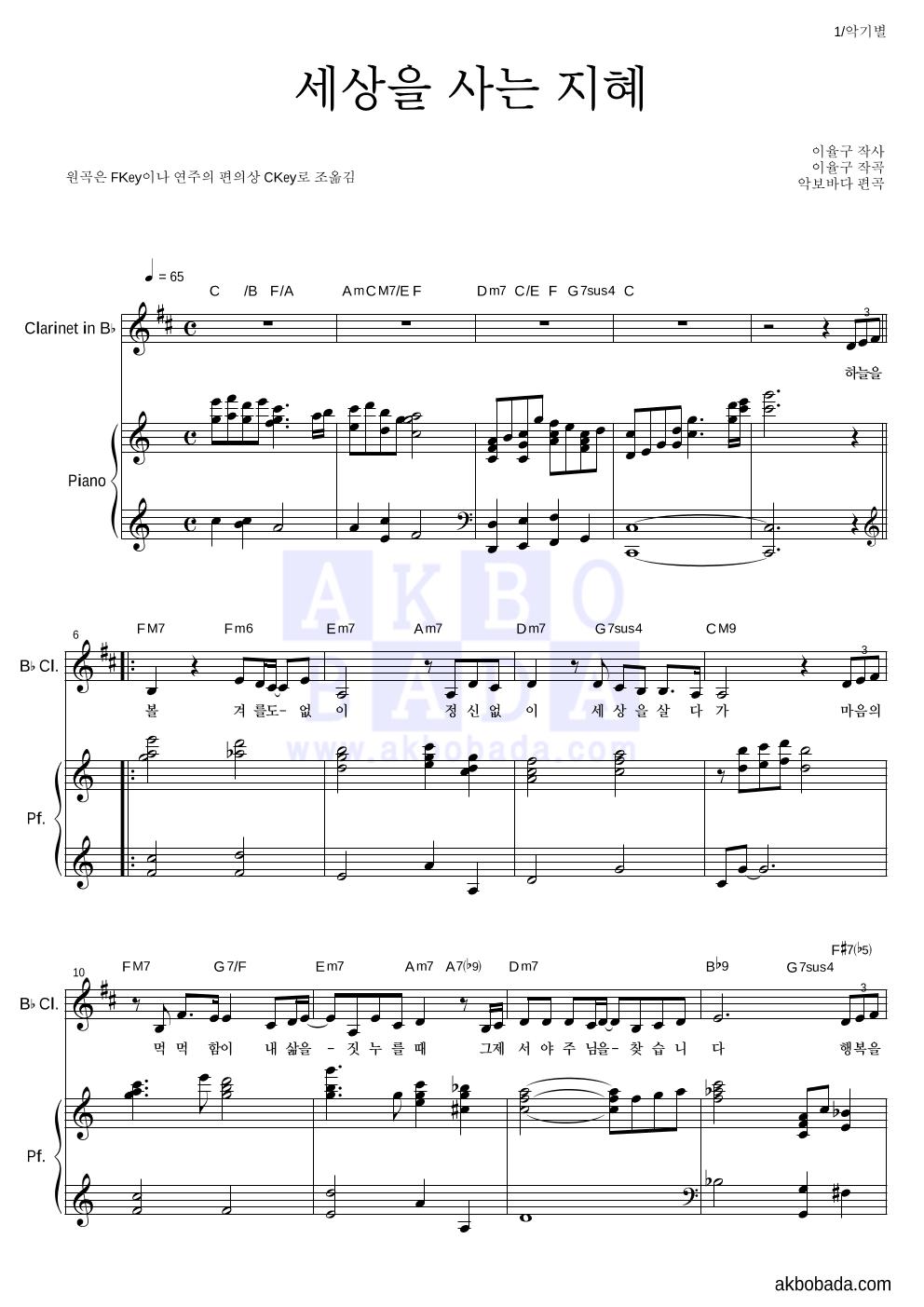 이율구 - 세상을 사는 지혜 클라리넷&피아노 악보