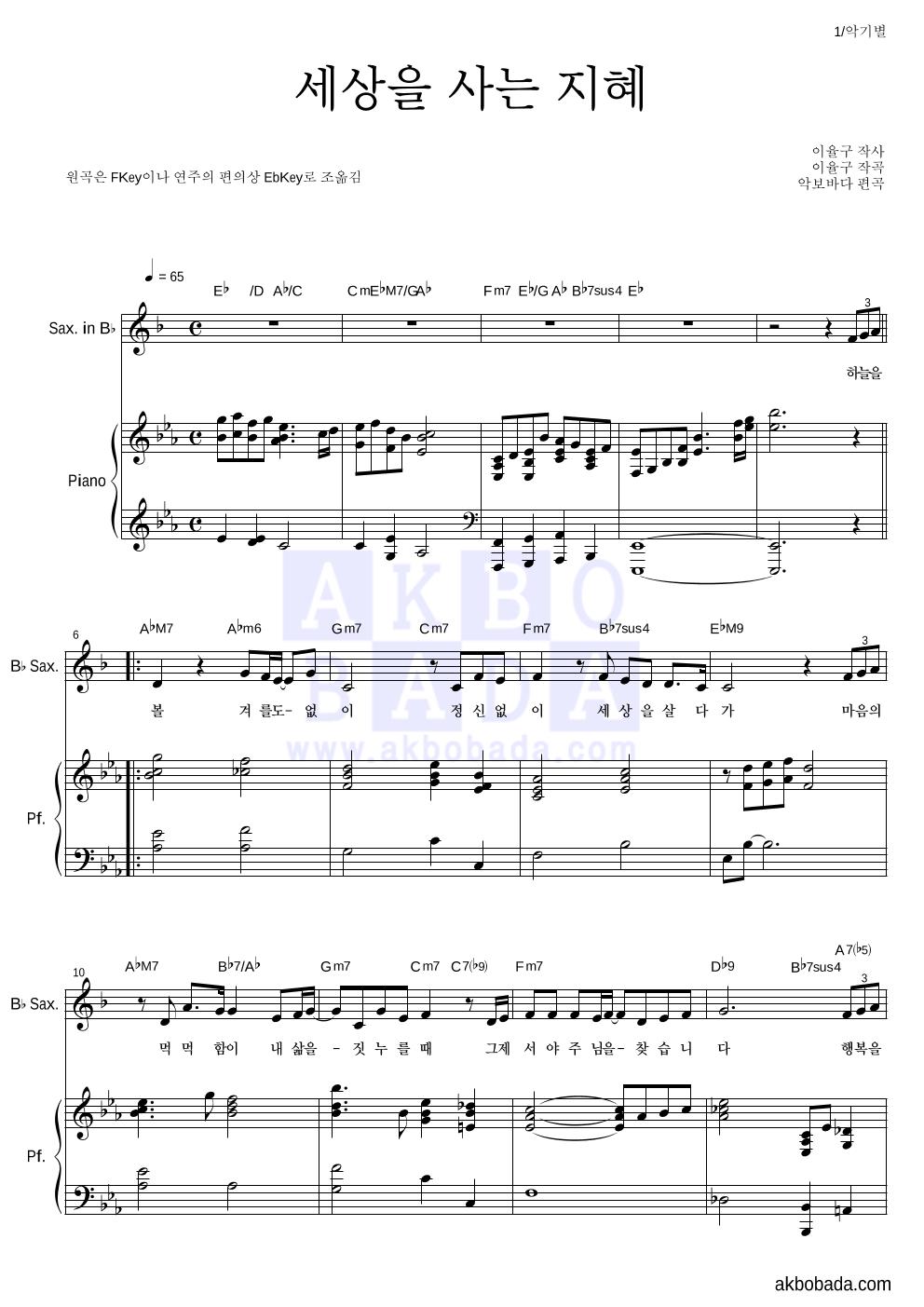 이율구 - 세상을 사는 지혜 Bb색소폰&피아노 악보