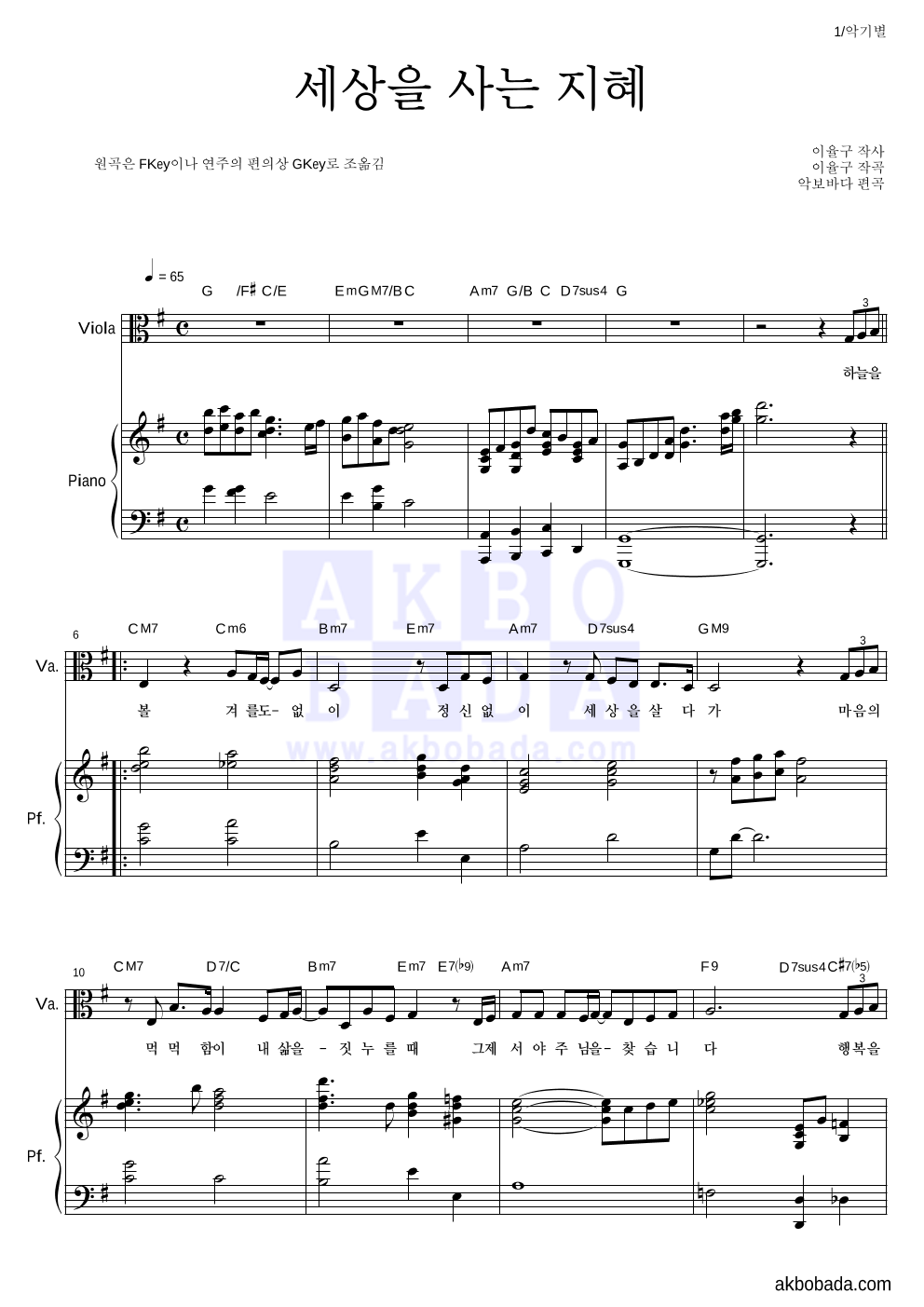 이율구 - 세상을 사는 지혜 비올라&피아노 악보