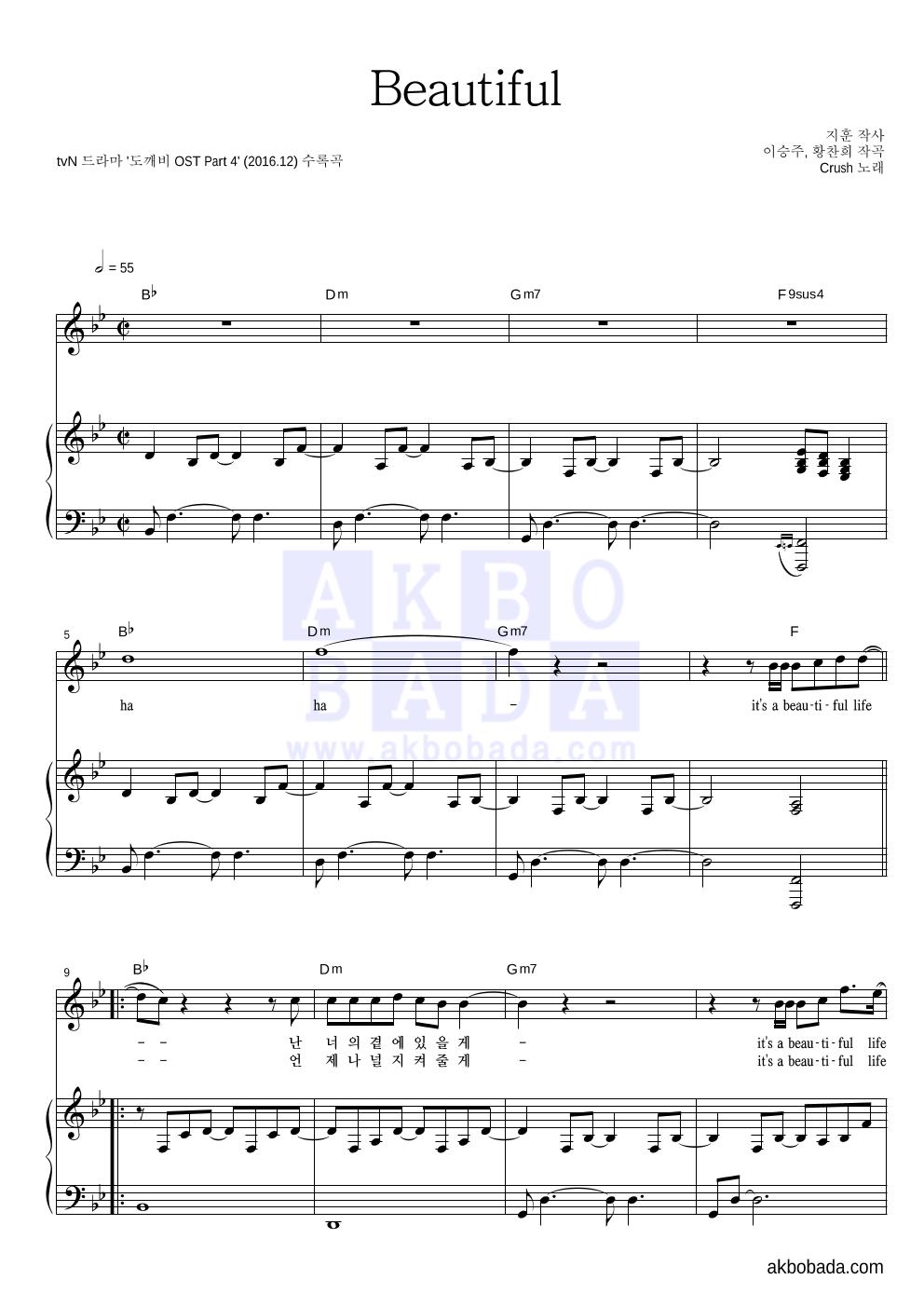 크러쉬 - Beautiful 피아노 3단 악보