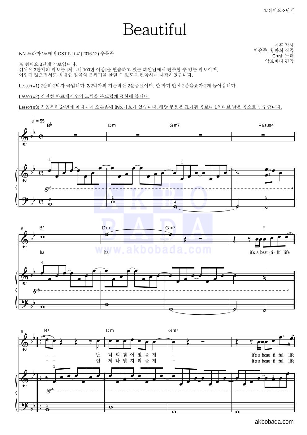 크러쉬 - Beautiful 피아노3단-쉬워요 악보