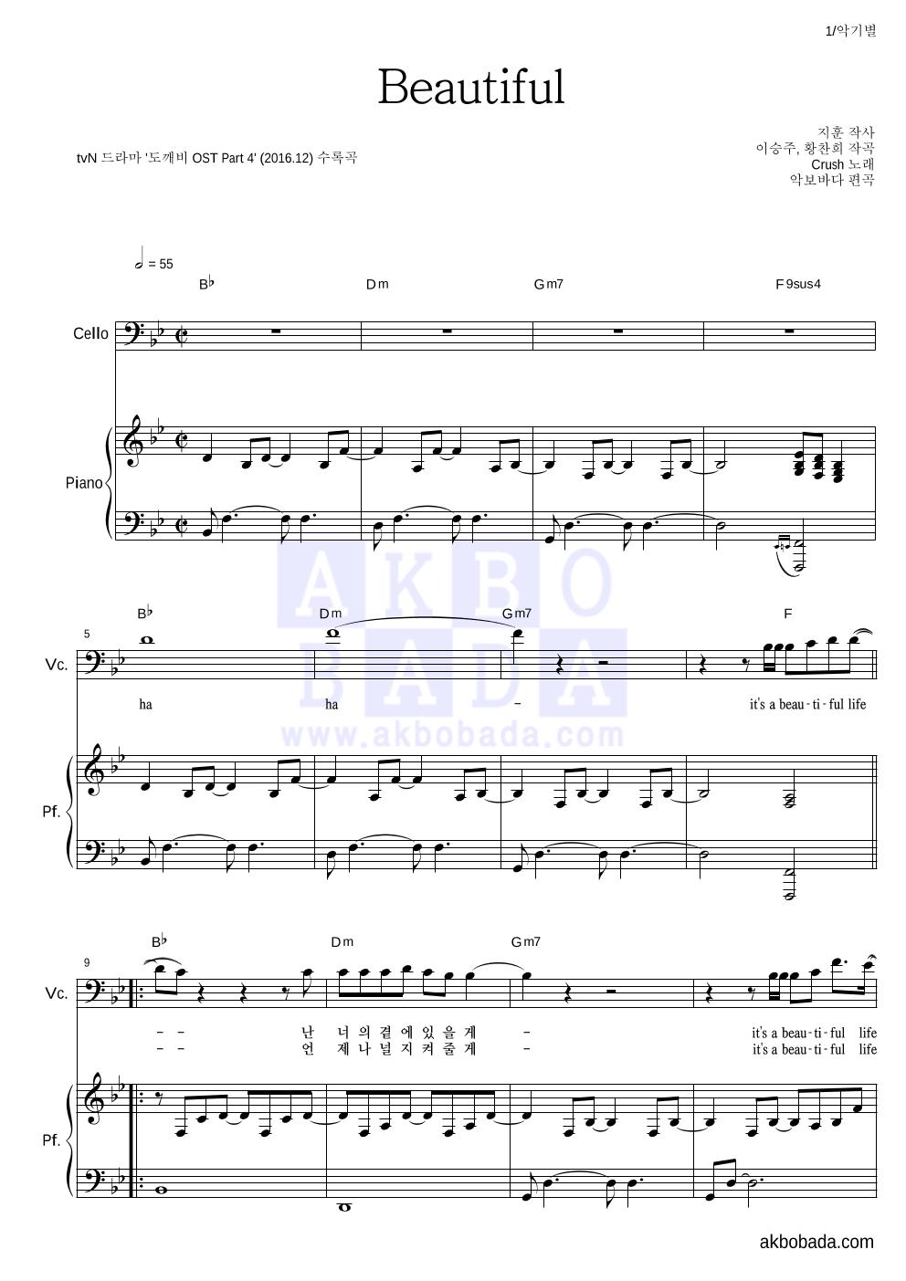 크러쉬 - Beautiful 첼로&피아노 악보