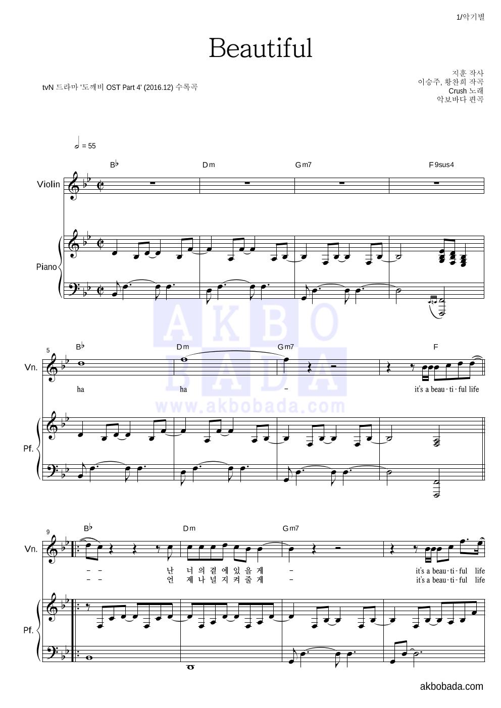크러쉬 - Beautiful 바이올린&피아노 악보