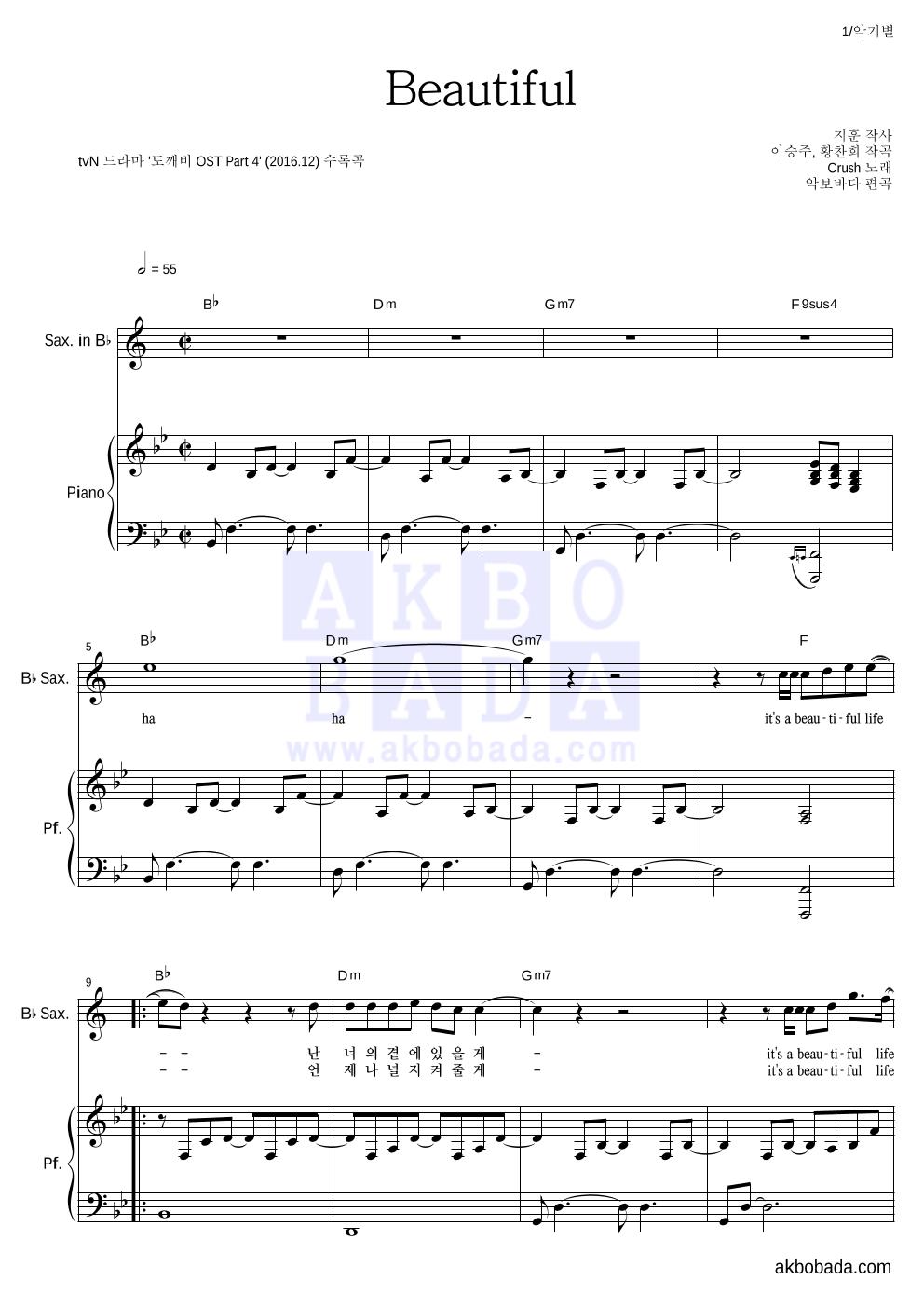크러쉬 - Beautiful Bb색소폰&피아노 악보