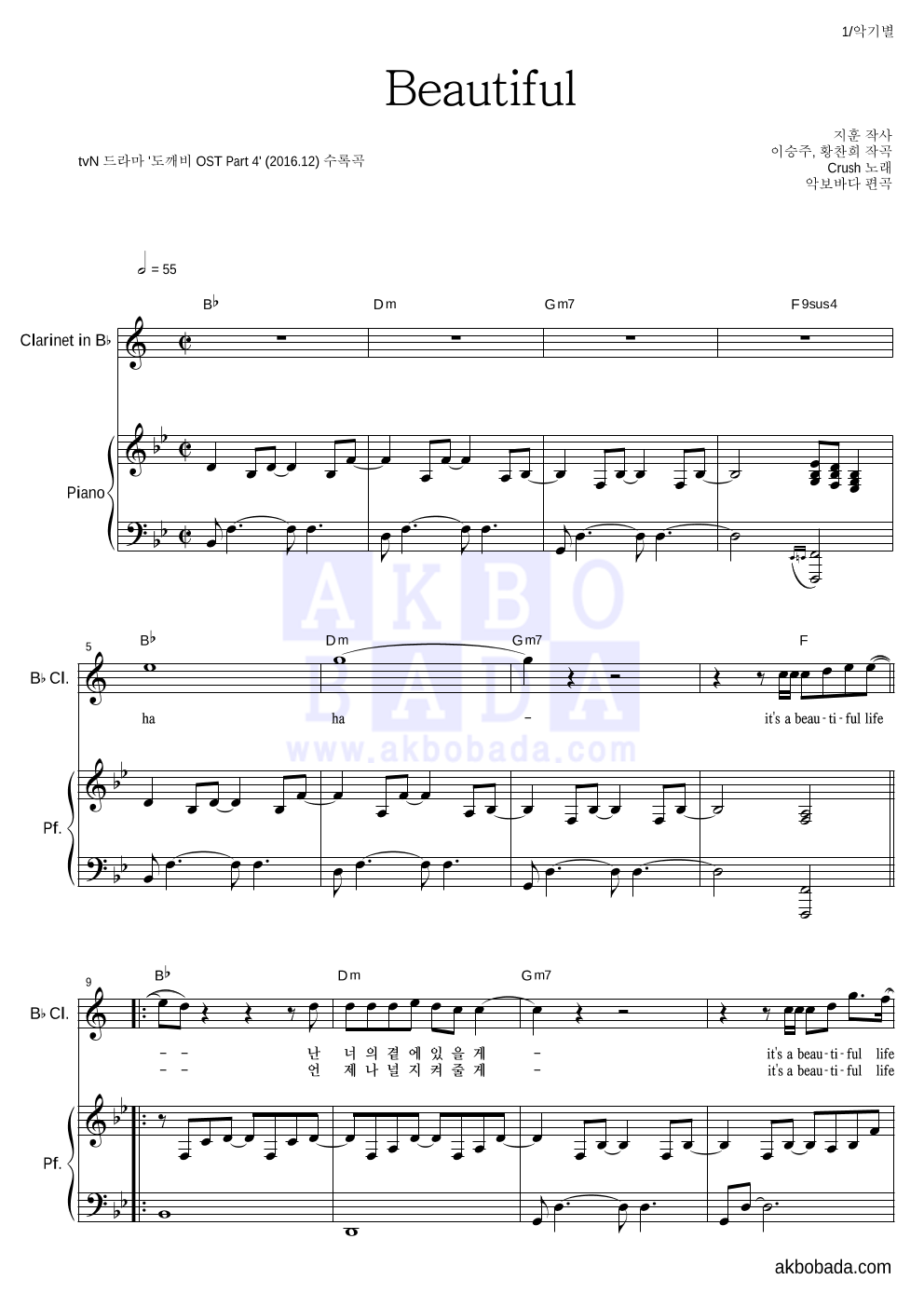 크러쉬 - Beautiful 클라리넷&피아노 악보