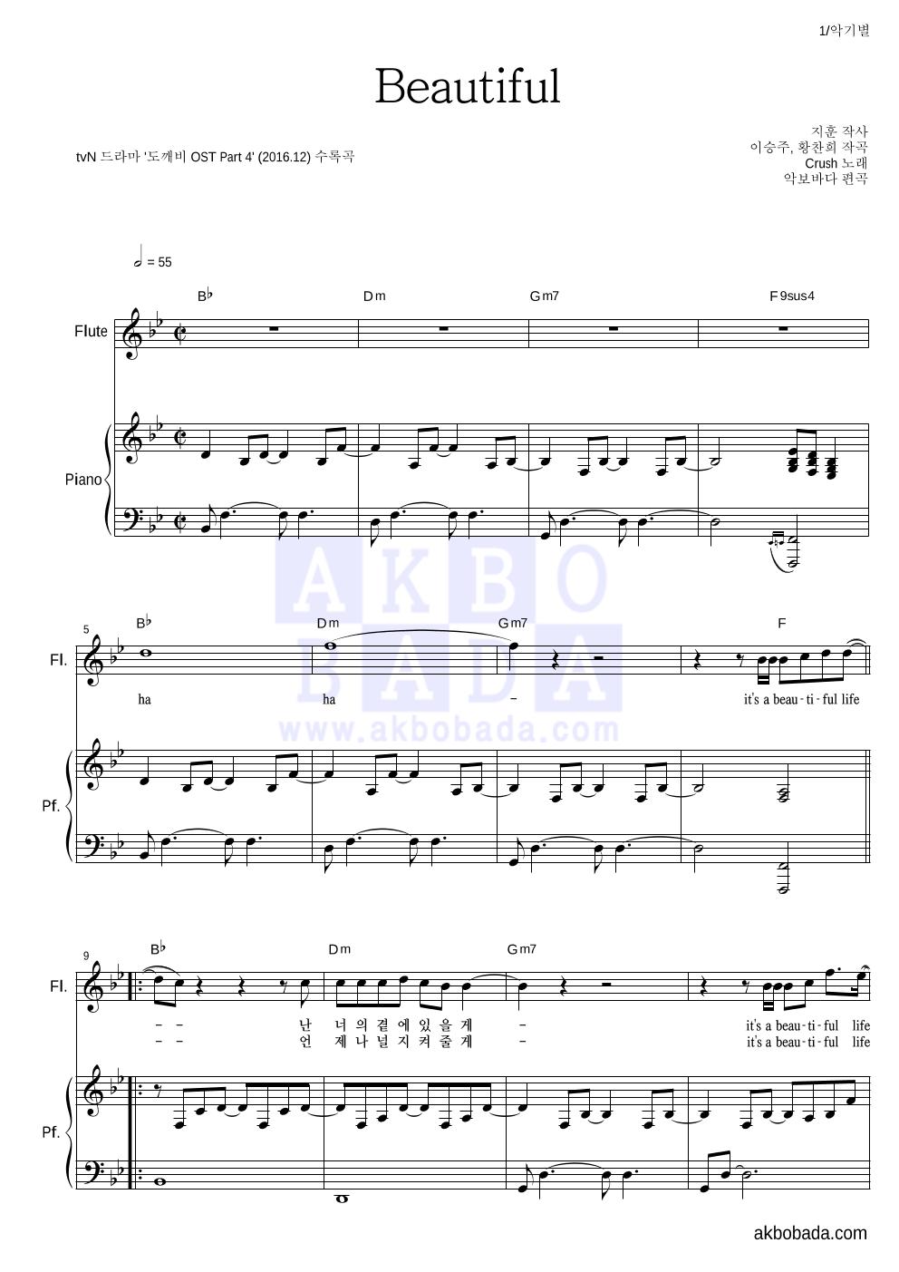 크러쉬 - Beautiful 플룻&피아노 악보
