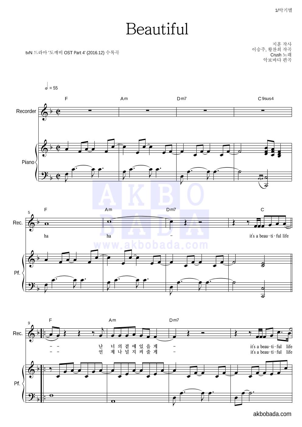 크러쉬 - Beautiful 리코더&피아노 악보