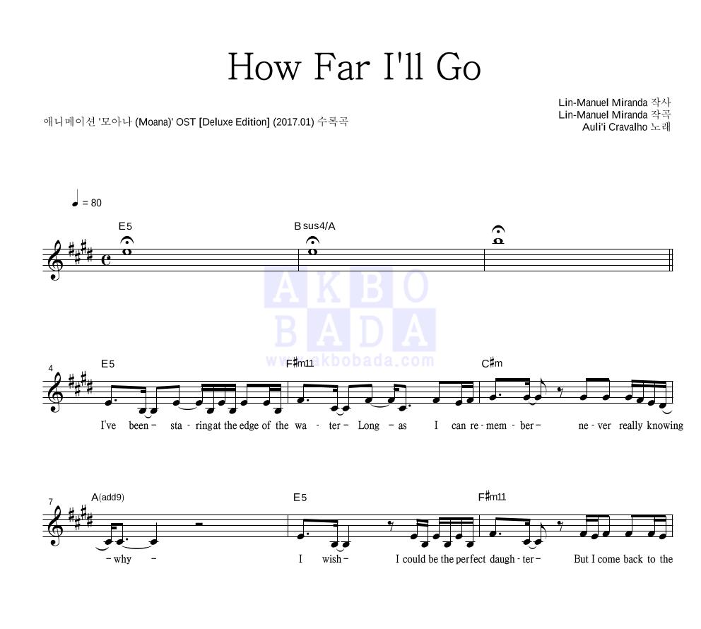 Auli'i Cravalho - How Far I'll Go 멜로디 악보
