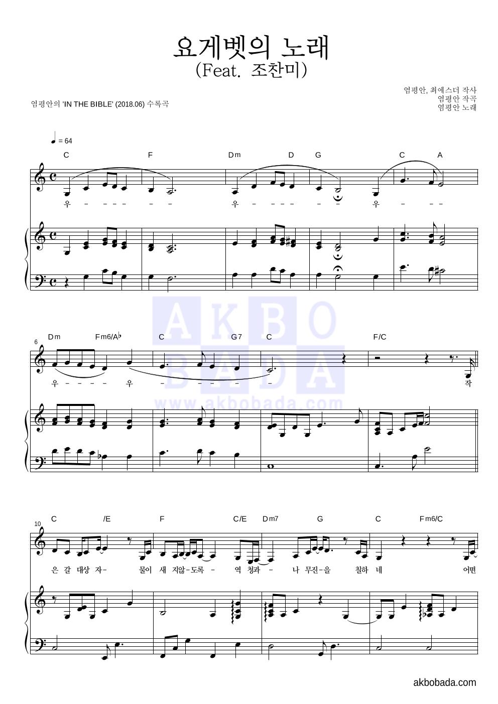염평안 - 요게벳의 노래 (Feat. 조찬미) 피아노 3단 악보