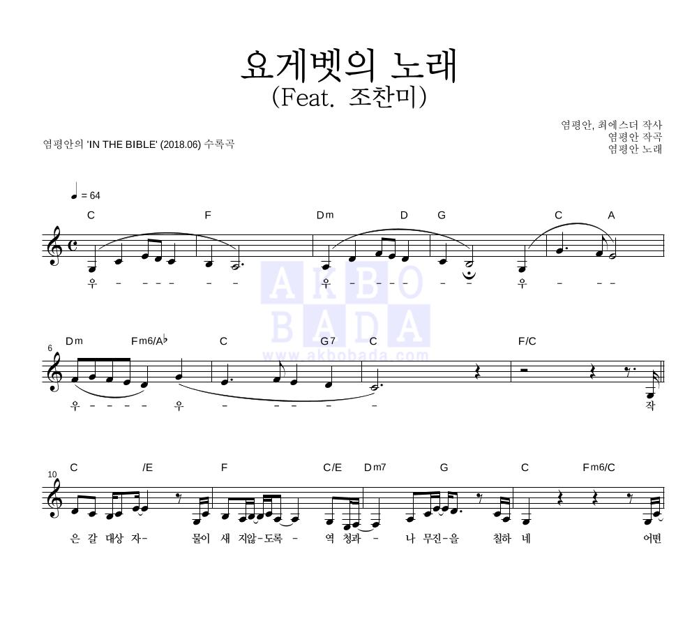 염평안 - 요게벳의 노래 (Feat. 조찬미) 멜로디 악보