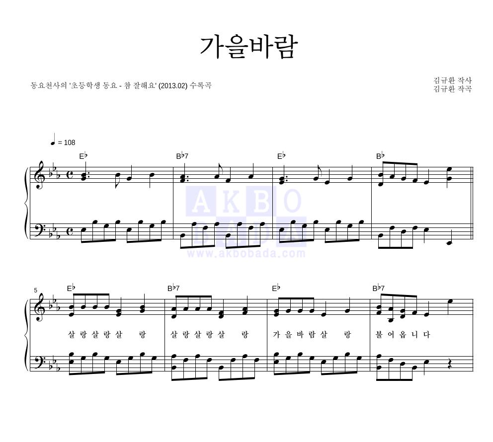 동요 천사 - 가을바람 피아노 2단 악보