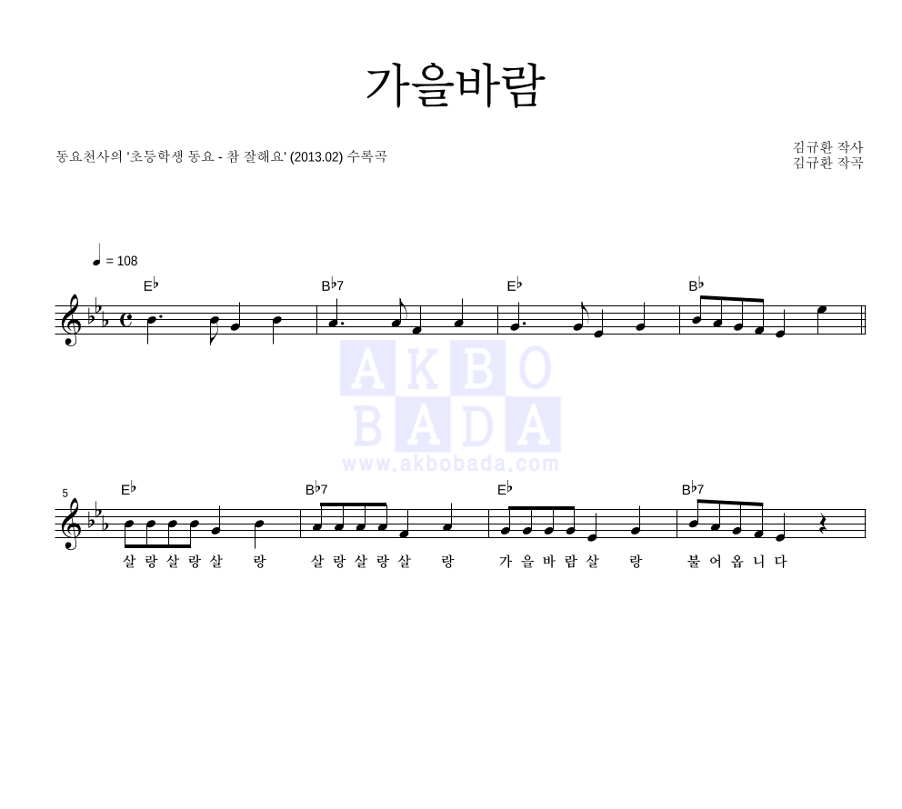 동요 천사 - 가을바람 멜로디 악보