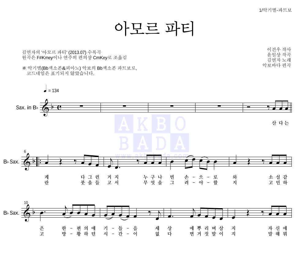 김연자 - 아모르 파티  악보