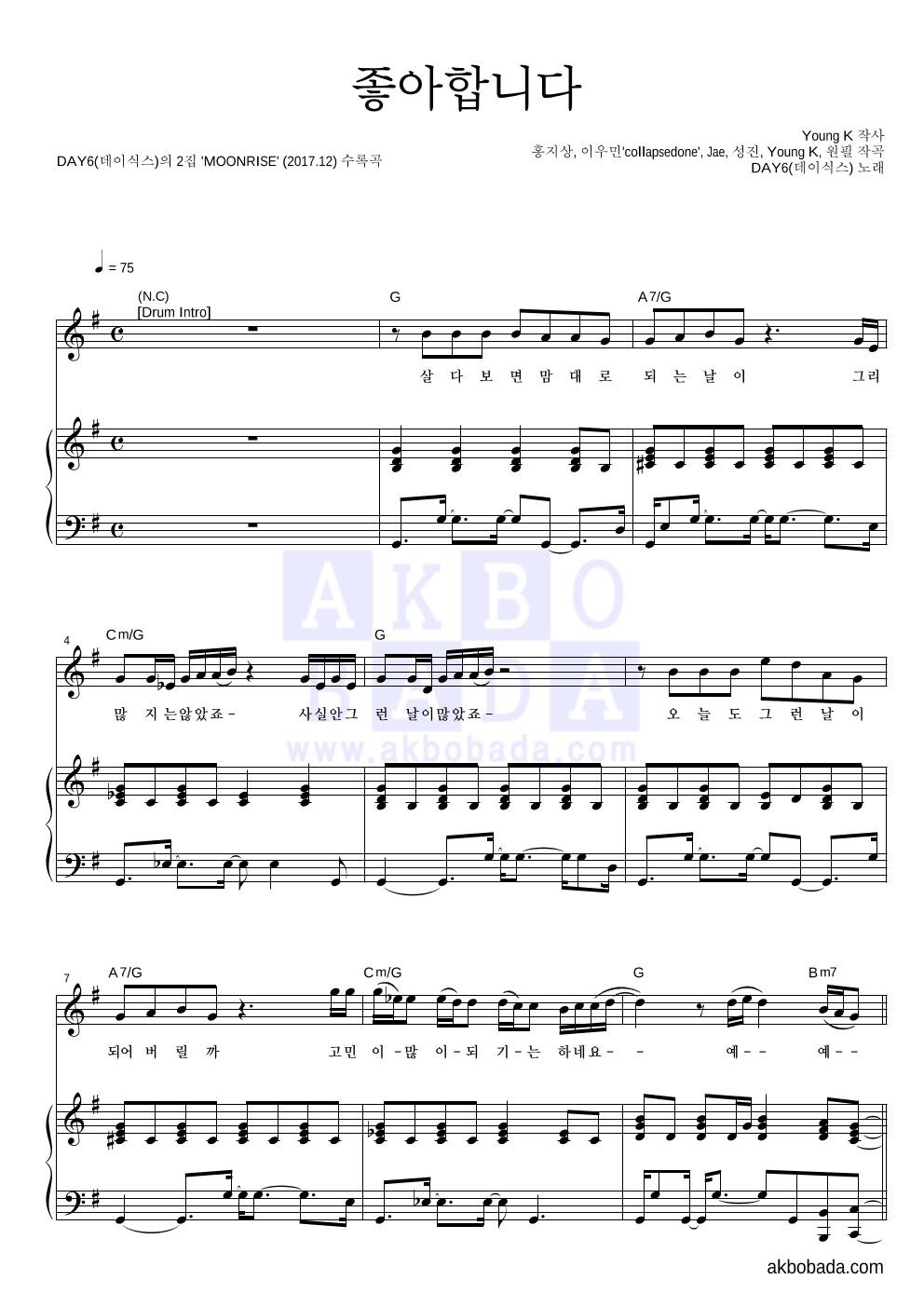 DAY6 - 좋아합니다 피아노 3단 악보