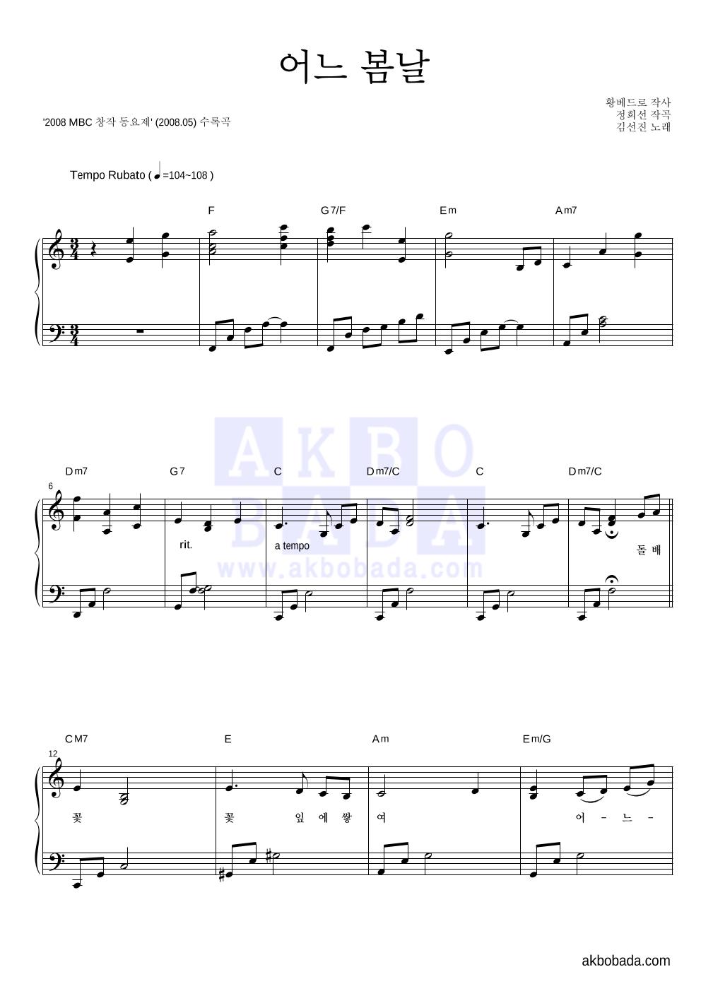 동요 - 어느 봄날 피아노 2단 악보