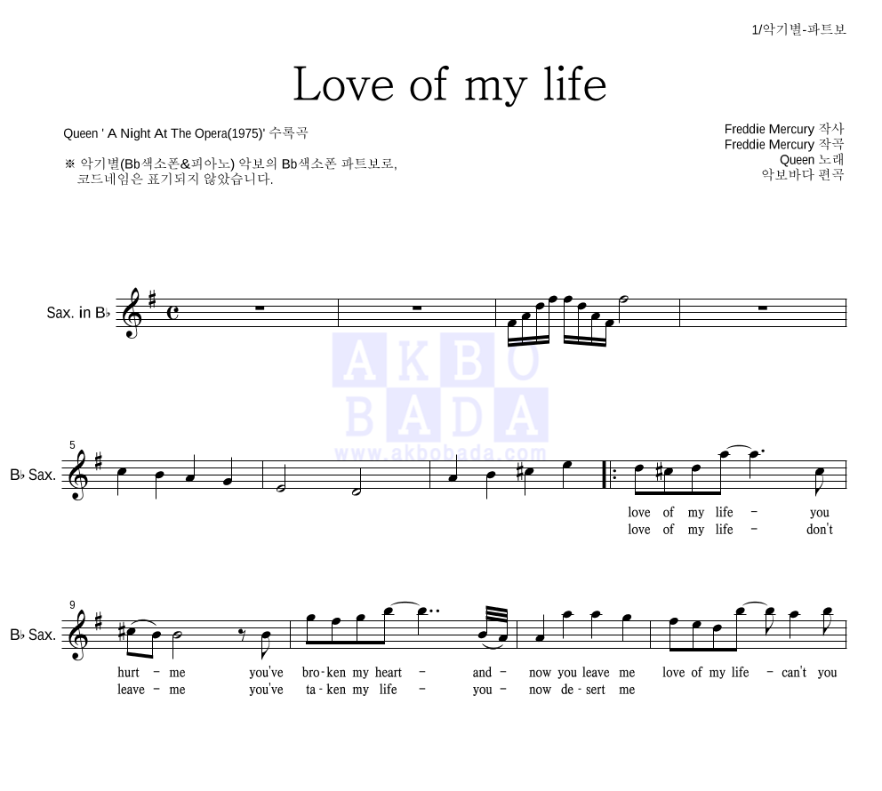 Queen - Love of my life  악보