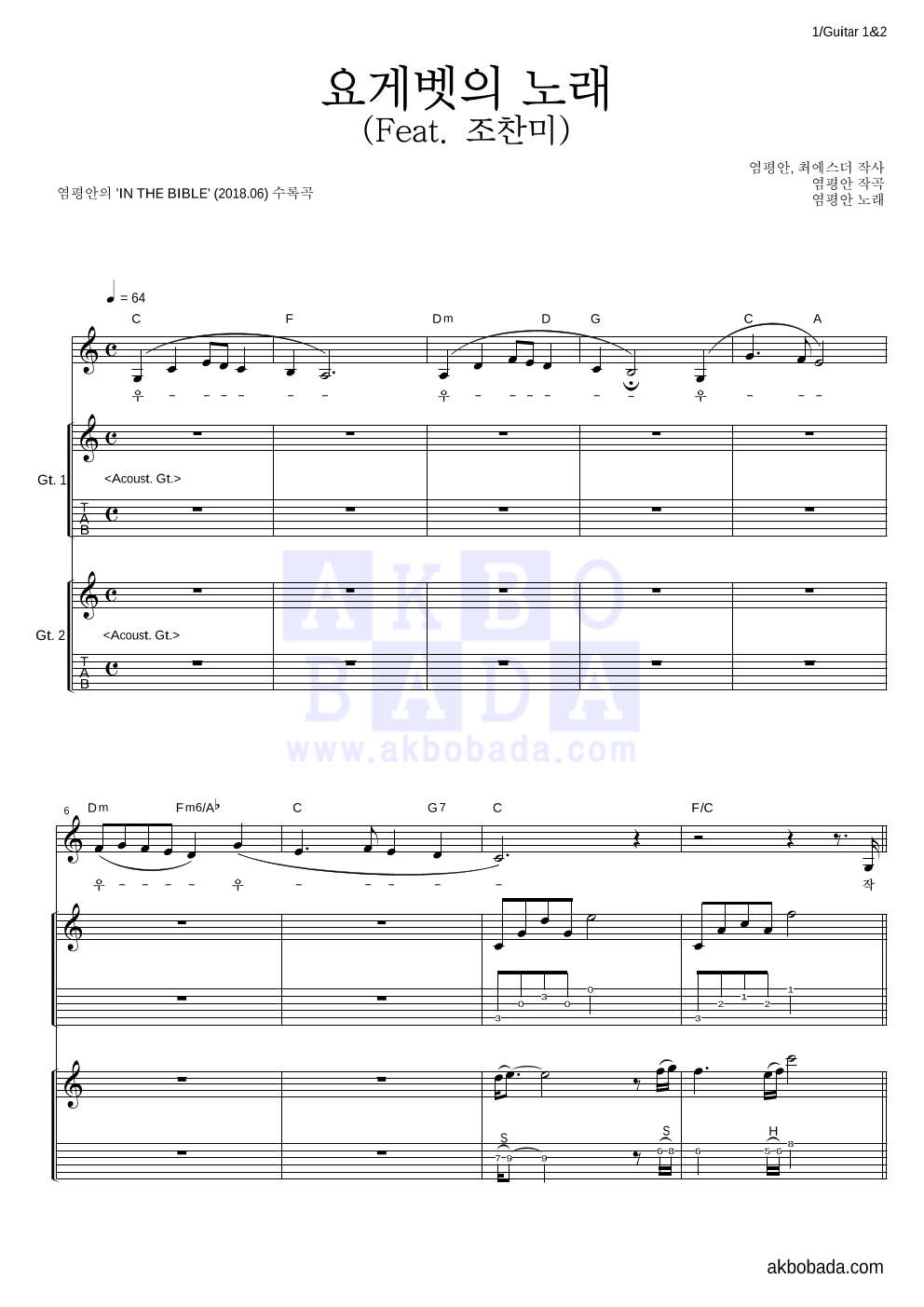 염평안 - 요게벳의 노래 (Feat. 조찬미) 기타1,2 악보