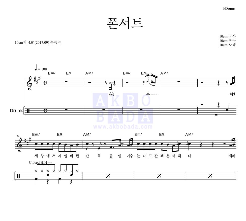 10CM - 폰서트 드럼 악보