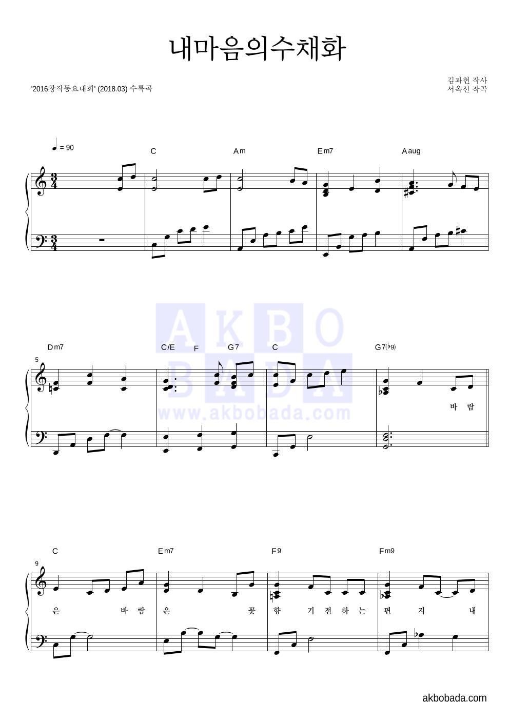 동요 - 내마음의수채화 피아노 2단 악보