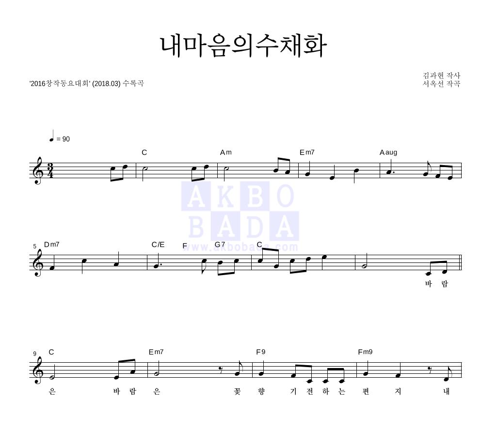 동요 - 내마음의수채화 멜로디 악보
