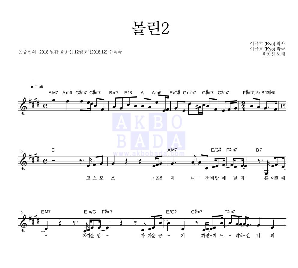 윤종신 - 몰린2  악보