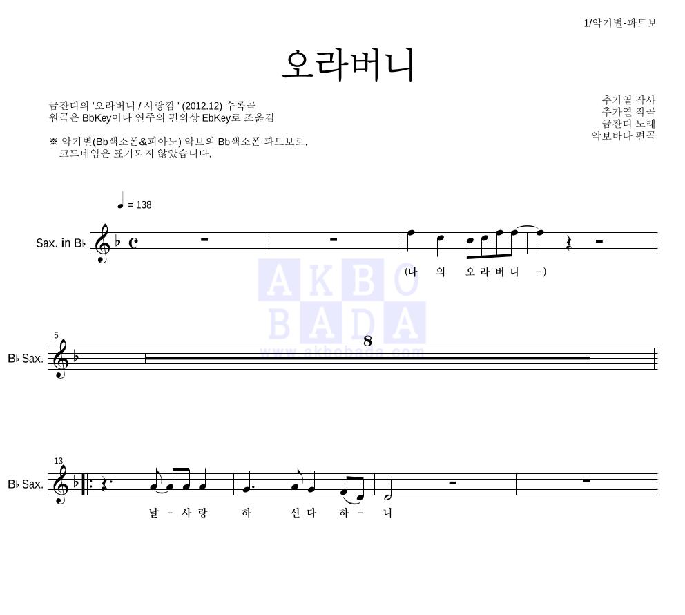 금잔디 - 오라버니  악보