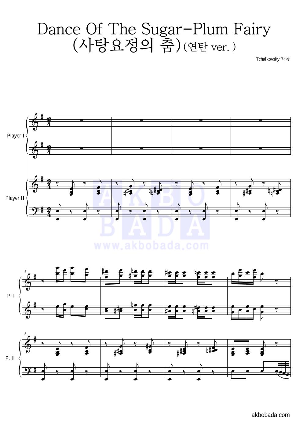 차이코프스키 - Dance Of The Sugar-Plum Fairy (사탕요정의 춤) 연탄곡 악보