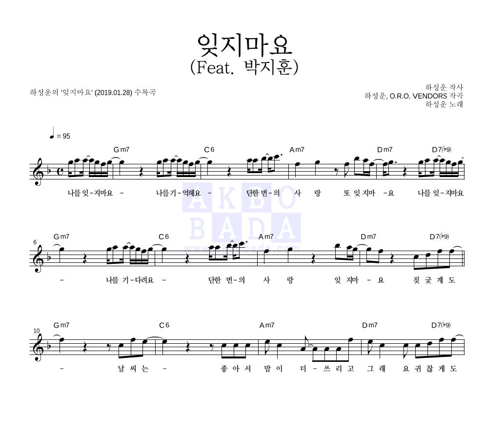 하성운 - 잊지마요 (Feat. 박지훈) 멜로디 악보