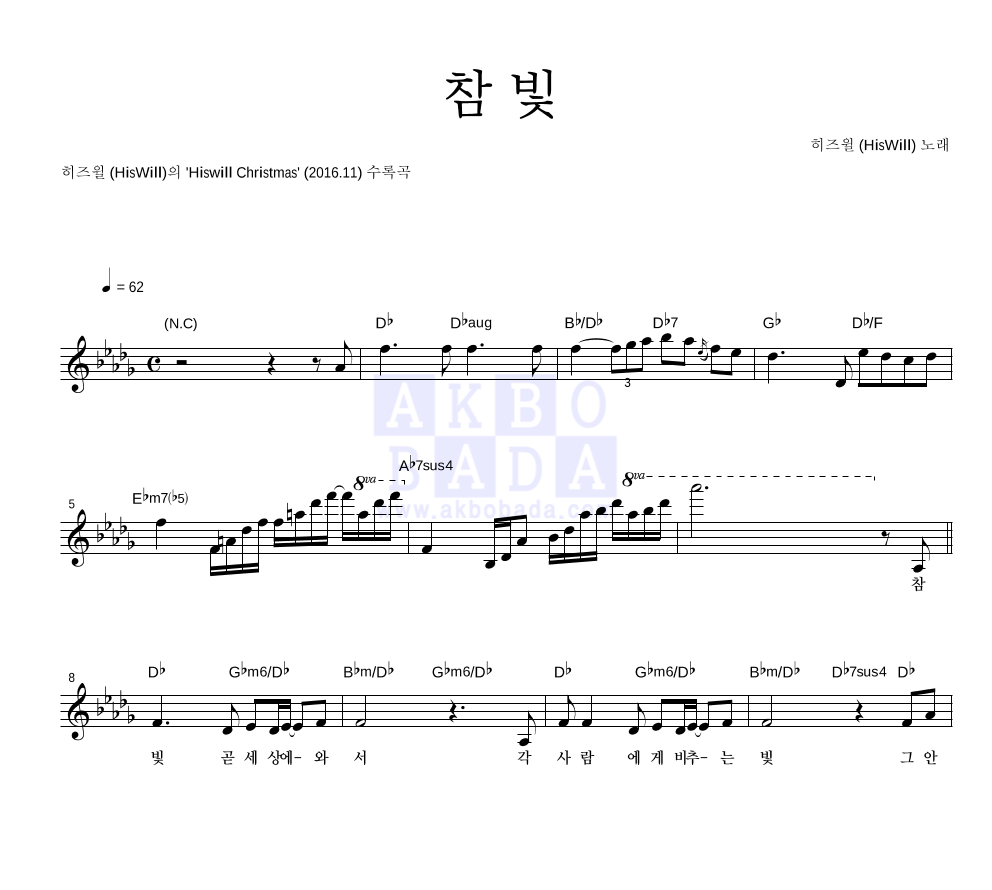 히즈윌 - 참 빛 멜로디 악보