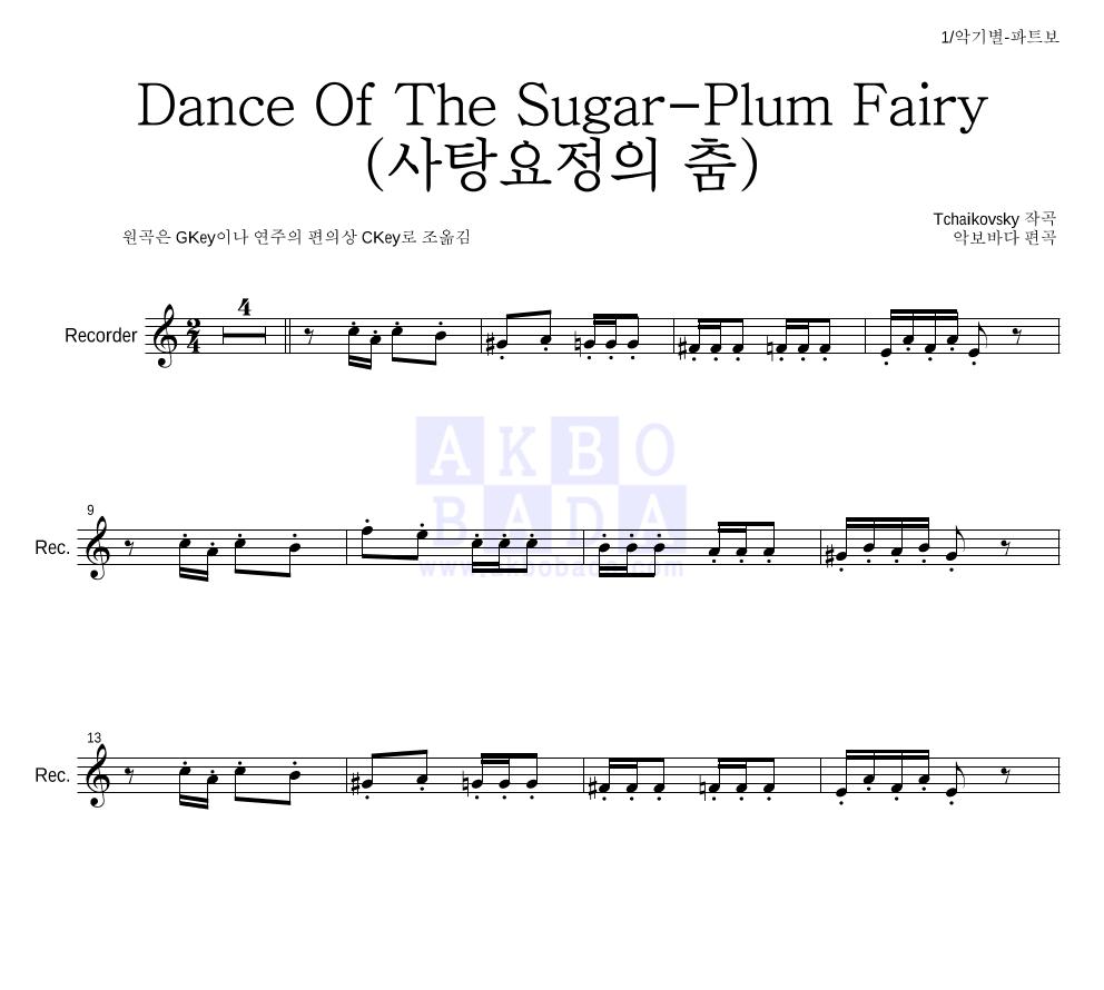 차이코프스키 - Dance Of The Sugar-Plum Fairy (사탕요정의 춤) 리코더 파트보 악보