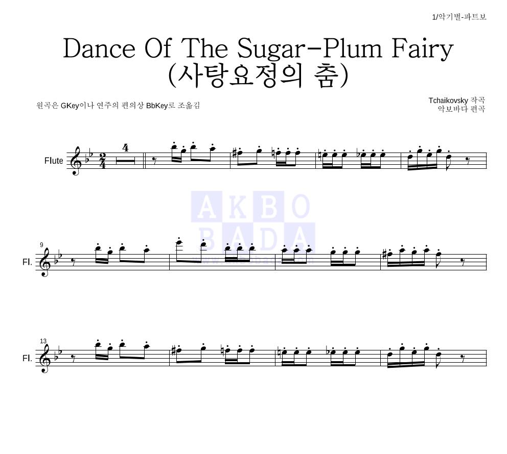 차이코프스키 - Dance Of The Sugar-Plum Fairy (사탕요정의 춤) 플룻 파트보 악보