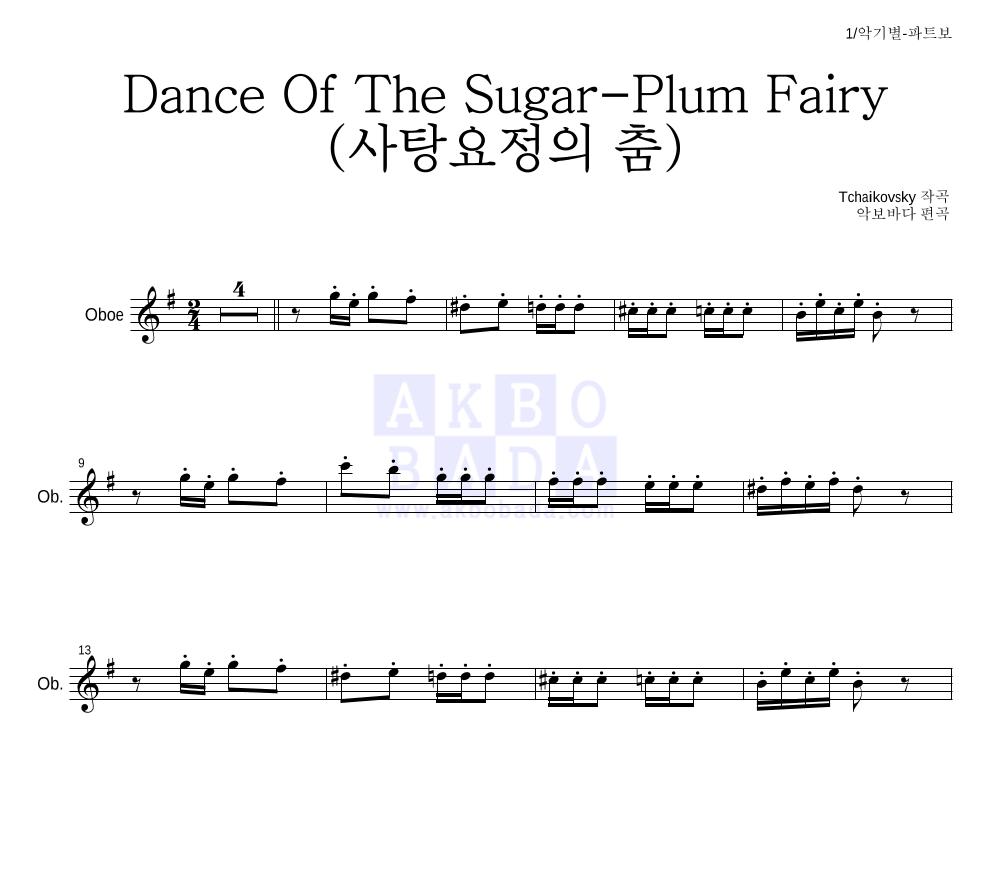 차이코프스키 - Dance Of The Sugar-Plum Fairy (사탕요정의 춤) 오보에 파트보 악보