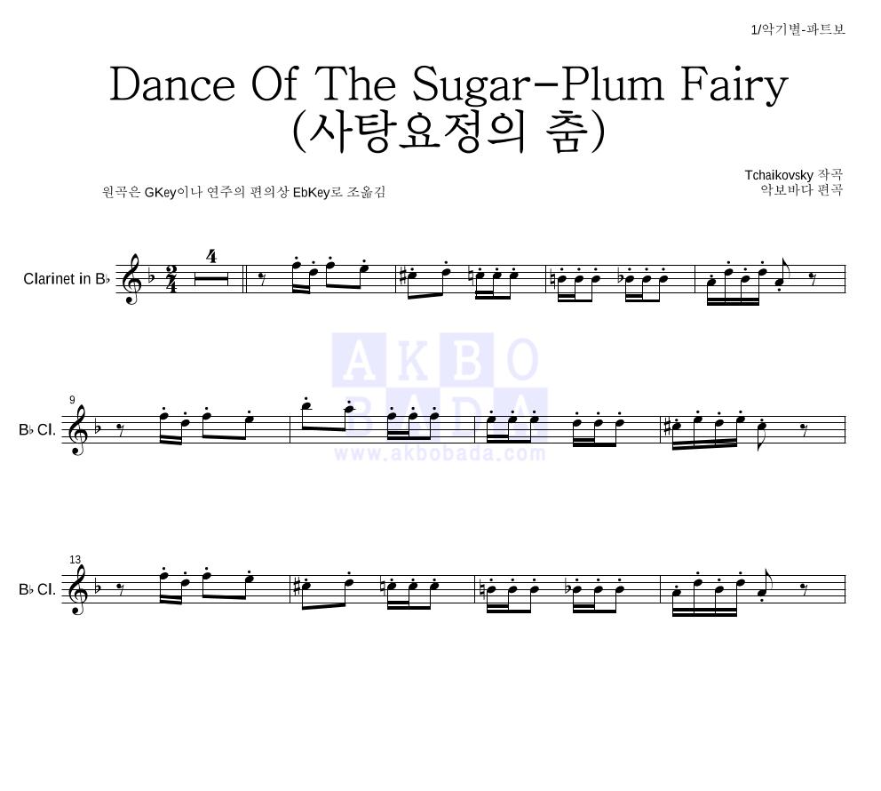차이코프스키 - Dance Of The Sugar-Plum Fairy (사탕요정의 춤) 클라리넷 파트보 악보