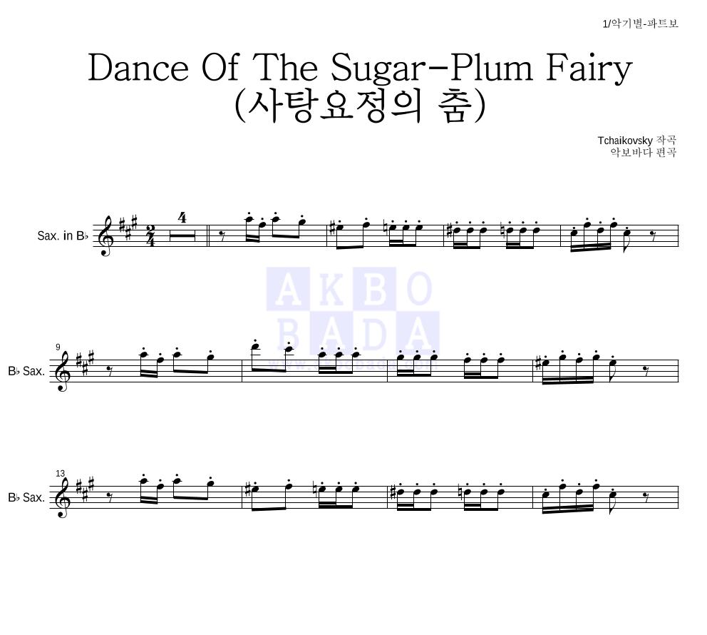 차이코프스키 - Dance Of The Sugar-Plum Fairy (사탕요정의 춤) Bb색소폰 파트보 악보