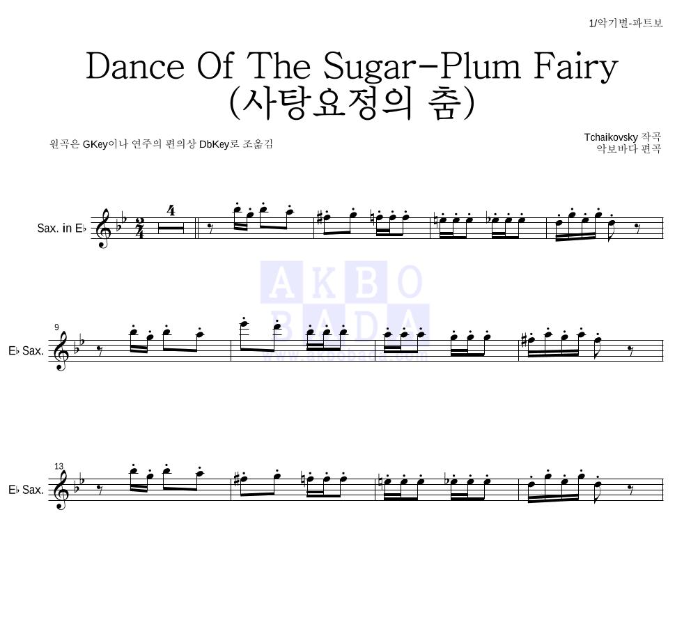 차이코프스키 - Dance Of The Sugar-Plum Fairy (사탕요정의 춤) Eb색소폰 파트보 악보