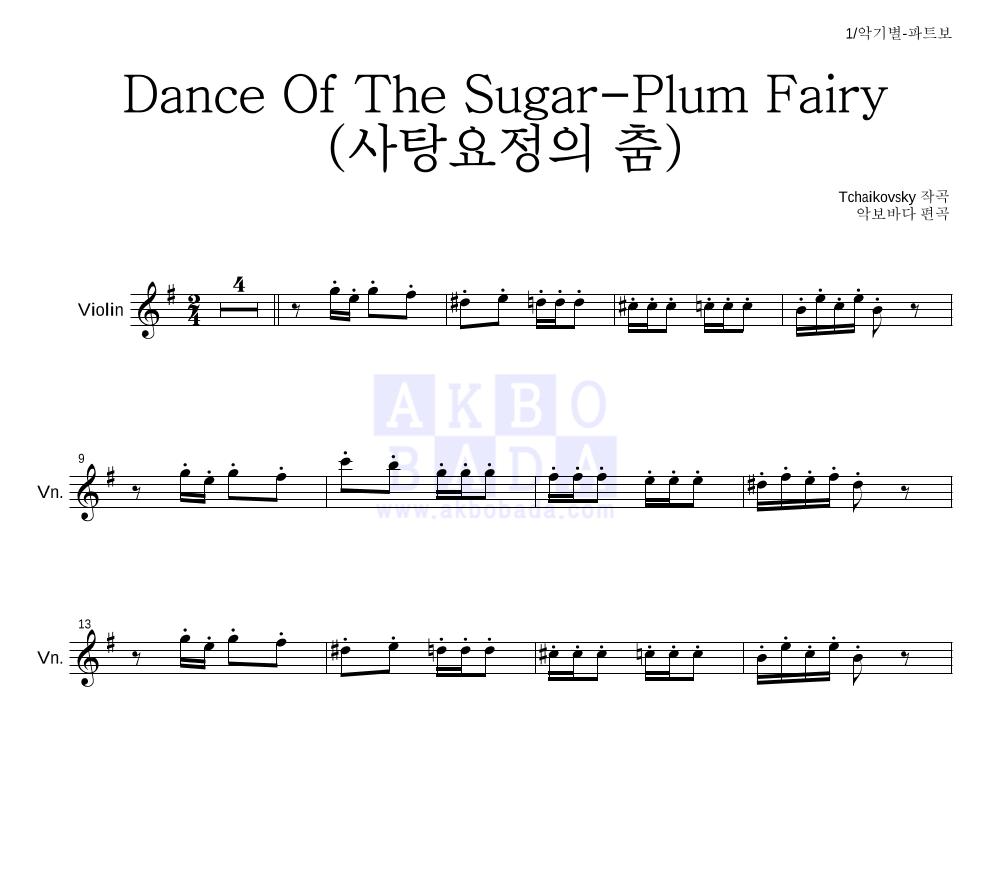 차이코프스키 - Dance Of The Sugar-Plum Fairy (사탕요정의 춤) 바이올린 파트보 악보