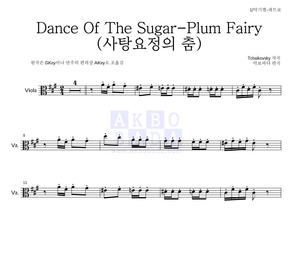 차이코프스키 - Dance Of The Sugar-Plum Fairy (사탕요정의 춤) 비올라 파트보 악보