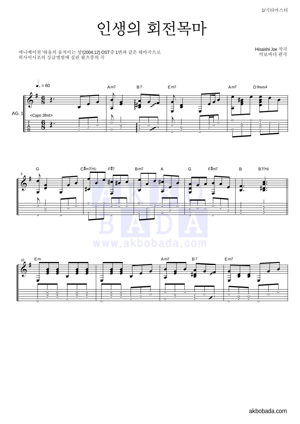Hisaishi Joe - 인생의 회전목마 기타 마스터 악보