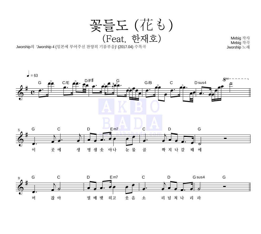 Jworship - 꽃들도 (花も) (Feat. 한재호)  악보