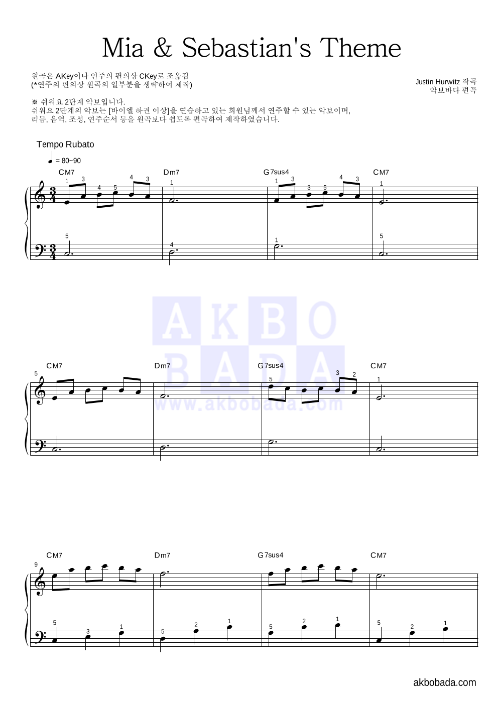 Justin Hurwitz - Mia & Sebastian's Theme 피아노2단-쉬워요 악보
