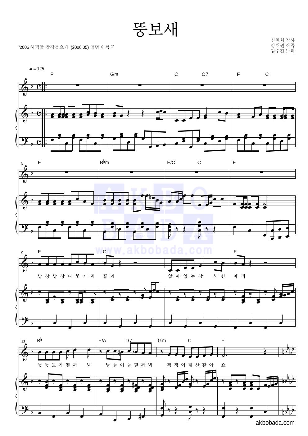 동요 - 뚱보새 피아노 3단 악보