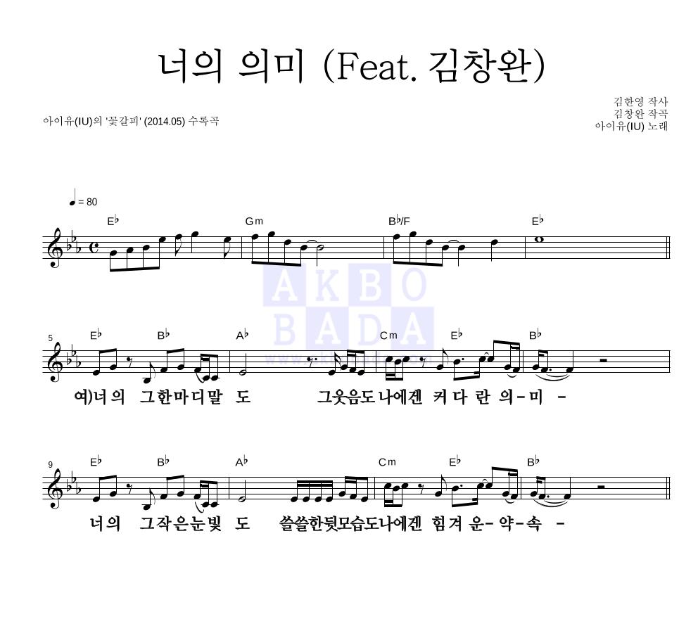 아이유 - 너의 의미 (Feat. 김창완)  악보