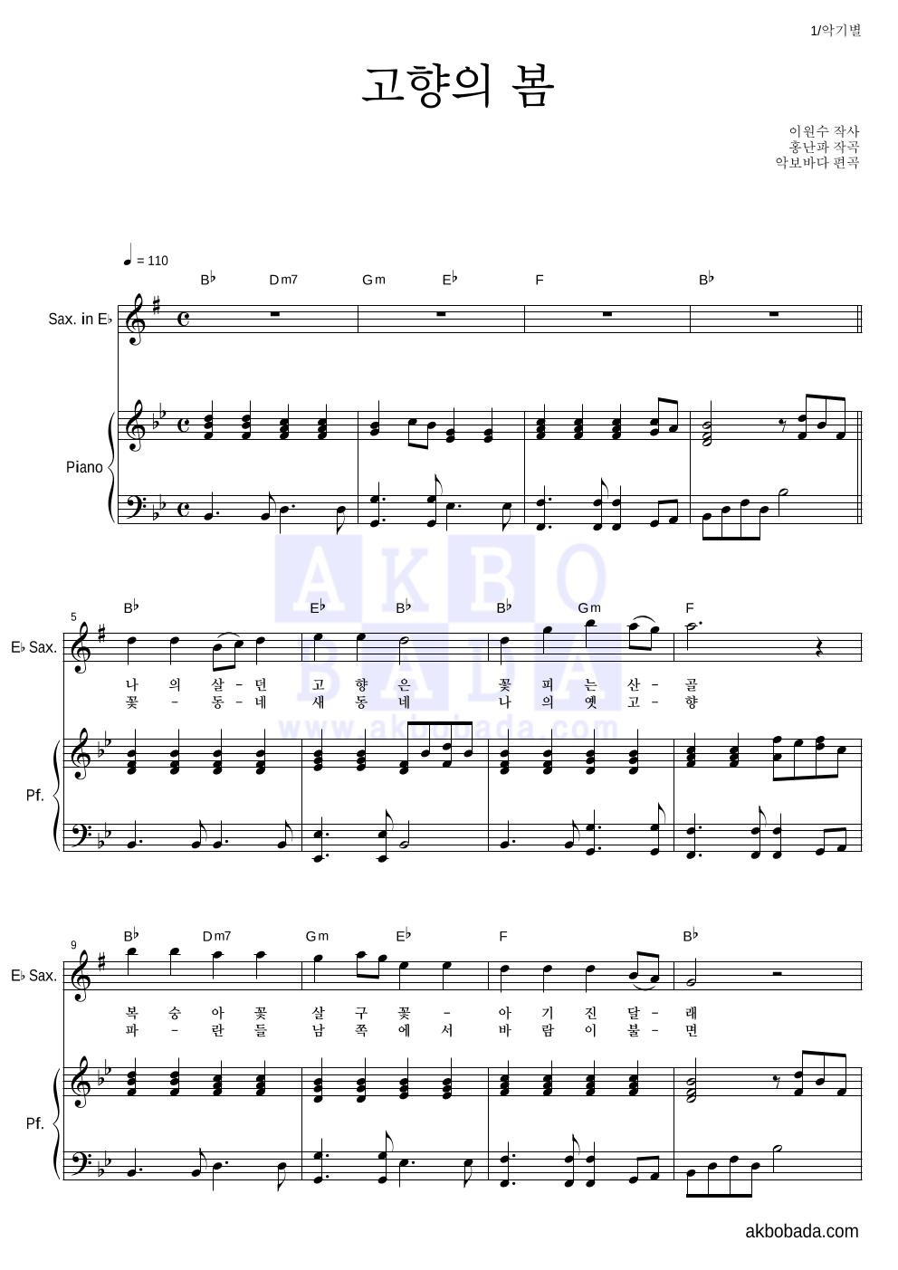 동요 - 고향의 봄 Eb색소폰&피아노 악보